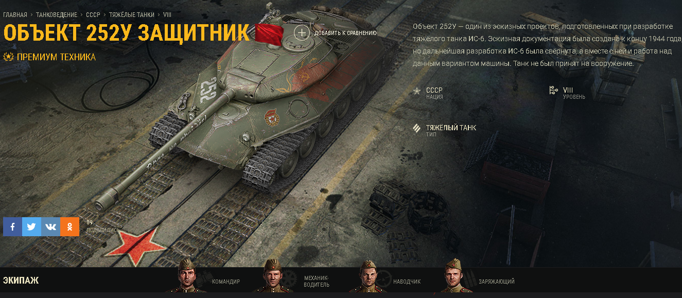 World of Tanks - Random item code