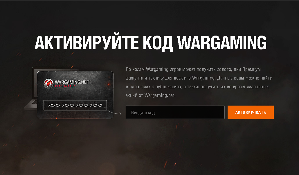 WarGaming - Gold (World of Tanks, World of Warships) RU