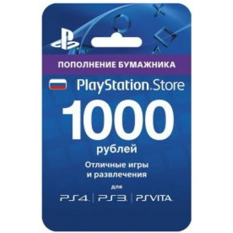 PSN 1000 рублей PlayStation.Store (RU)