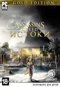 Assassin's Creed Истоки. Gold Edition (Uplay key) @ RU