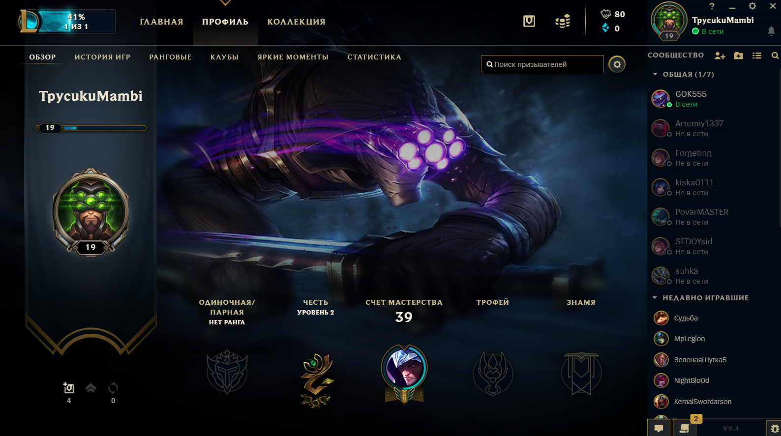 League of Legends - 19 Level account (RU)