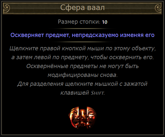 Path of Exile - Vaal Orb (Standart) 2019