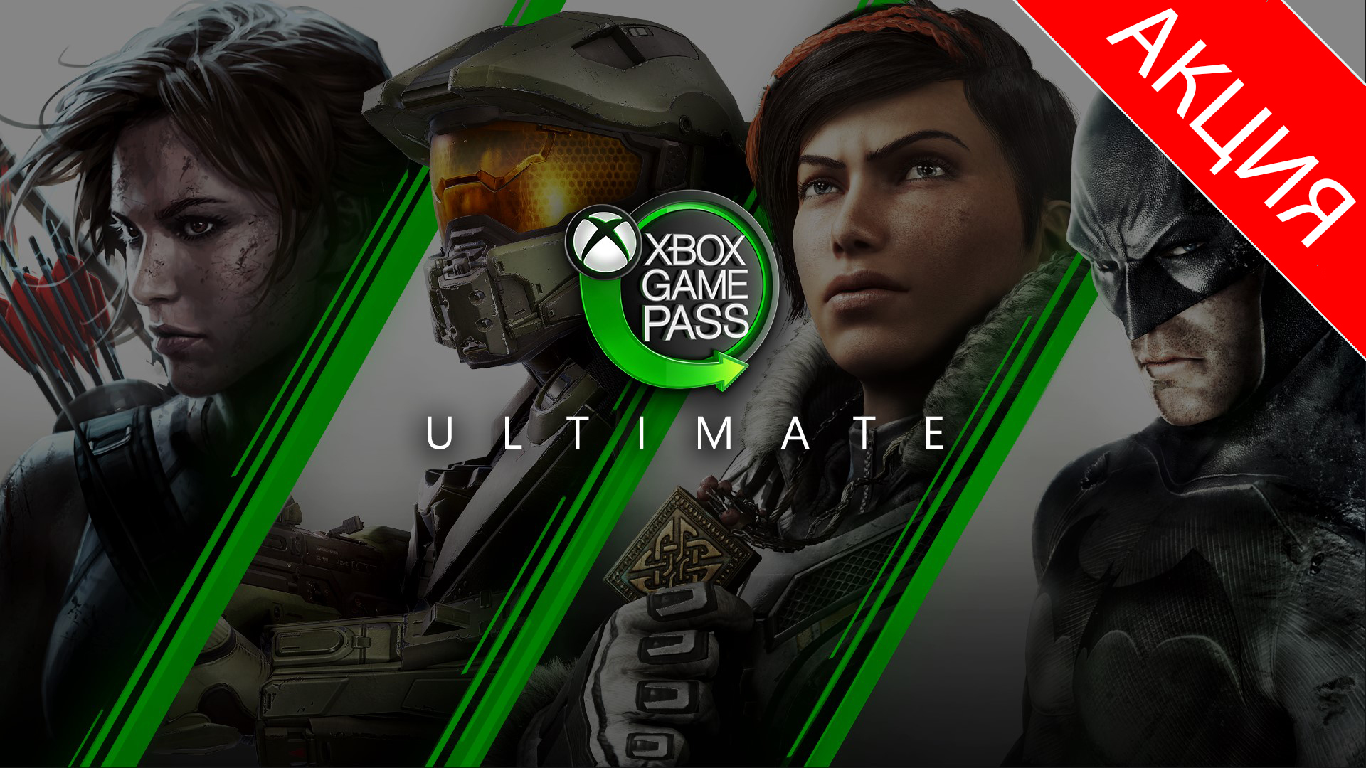 [Xbox Game Pass Ultimate] 14 days [Region free]