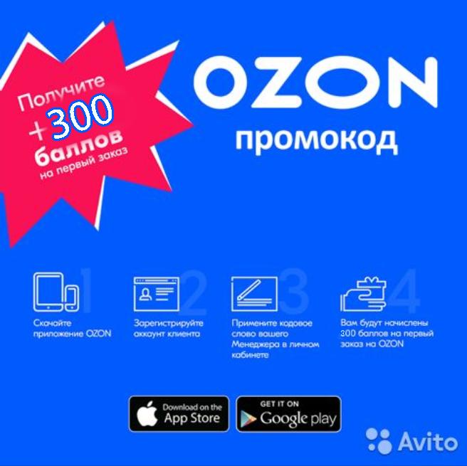 Озон Интернет Магазин Нижний Акции