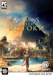Assassin's Creed Истоки (Uplay key) @ RU