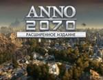 ANNO 2070 Расширенное издание (Uplay key) -- RU