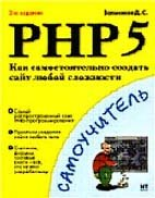 PHP 5. How to create your own website of any complexity