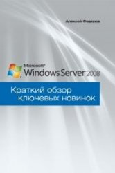 Windows Server 2008 Overview of key innovations