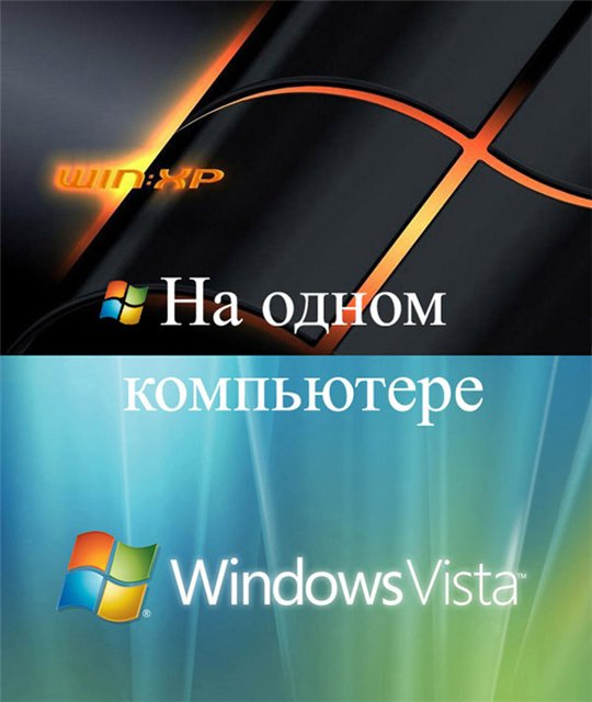 Windows Vista and Windows XP on the same computer