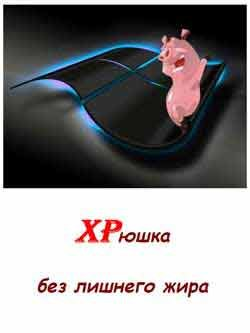 XPyushka no excess fat