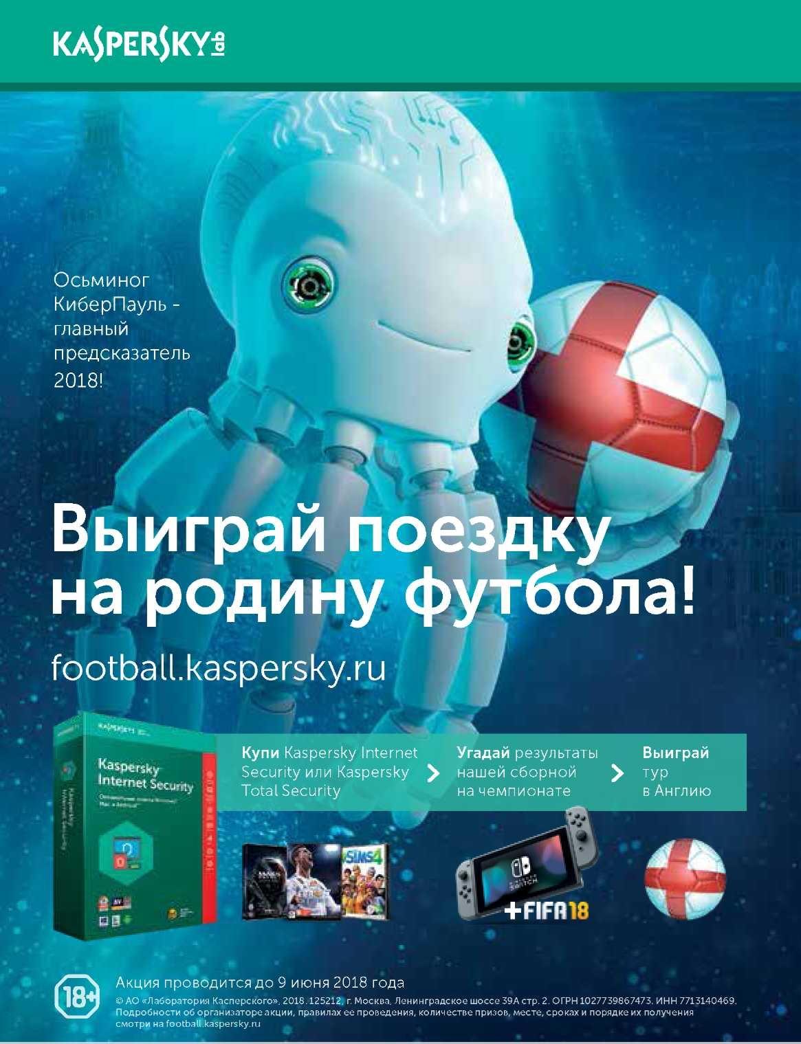 Купить Kaspersky Total Security на 3 устройства на 1 год. RU