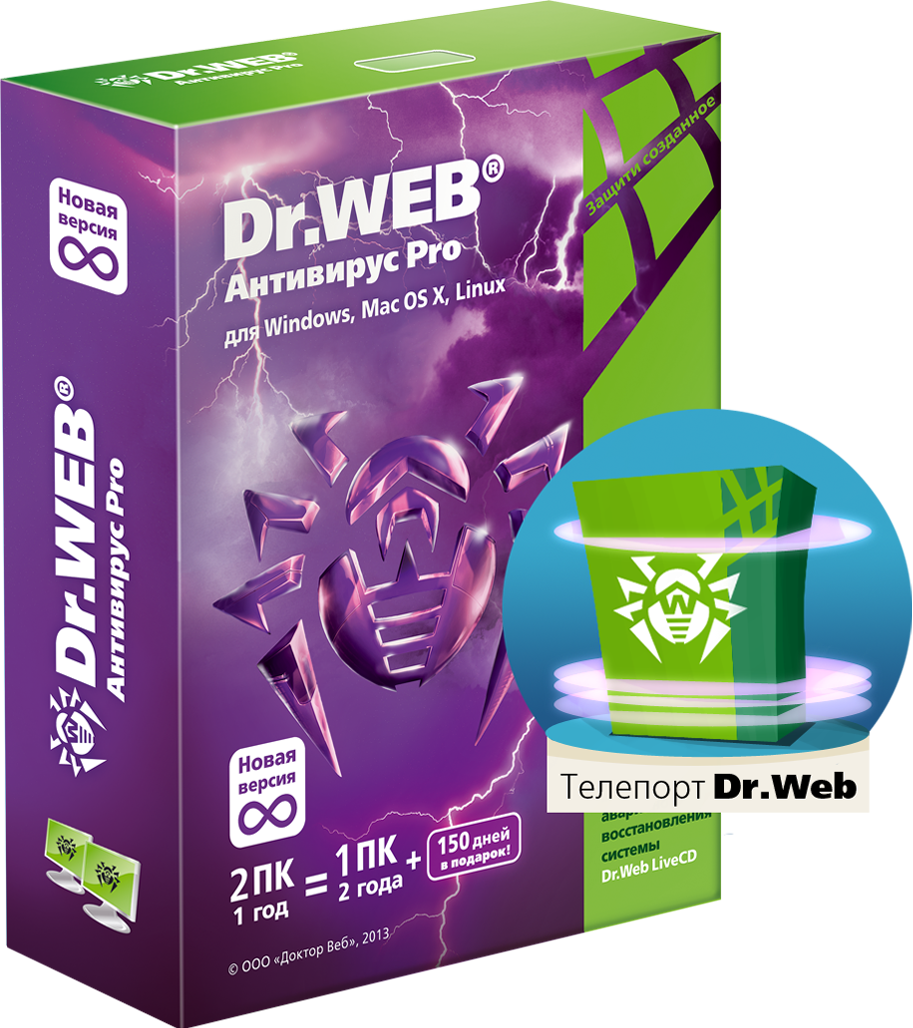 Dr.Web Anti-virus: 2 PC / 1 year = 1 PC / 2 years