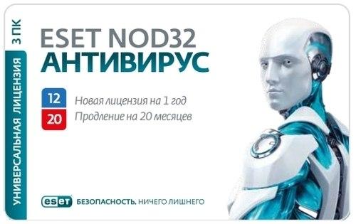 Купить ESET NOD 32 Антивирус: 3 ПК, 1 год или продление 20 мес