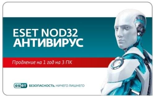 Купить ESET NOD 32 Антивирус: ПРОДЛЕНИЕ* на 1 год на 3 ПК
