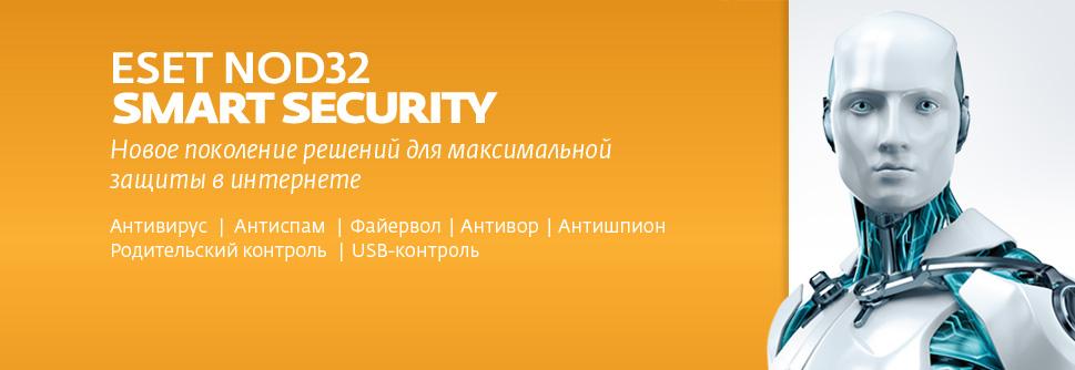 Купить ESET NOD32 Smart Security F**: продление*: 2 года, 3 ПК