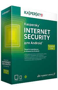 Купить Kaspersky Internet Security для Android на 1 год