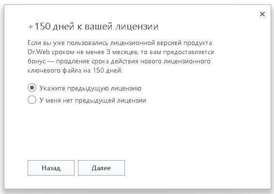 Купить Dr.Web Антивирус на 1 год: 1 ПК/Mac + 1 моб. устройство