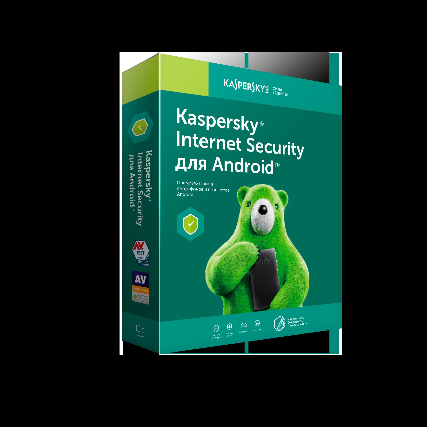 Купить Kaspersky Internet Security для Android на 1 год