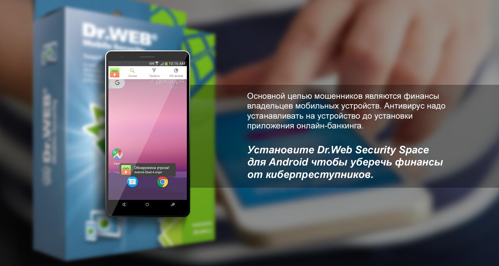 Купить Dr.Web Mobile Security на 1 год на 1 устройство