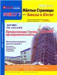 Заводы в Китае 2008 - Желтые страницы