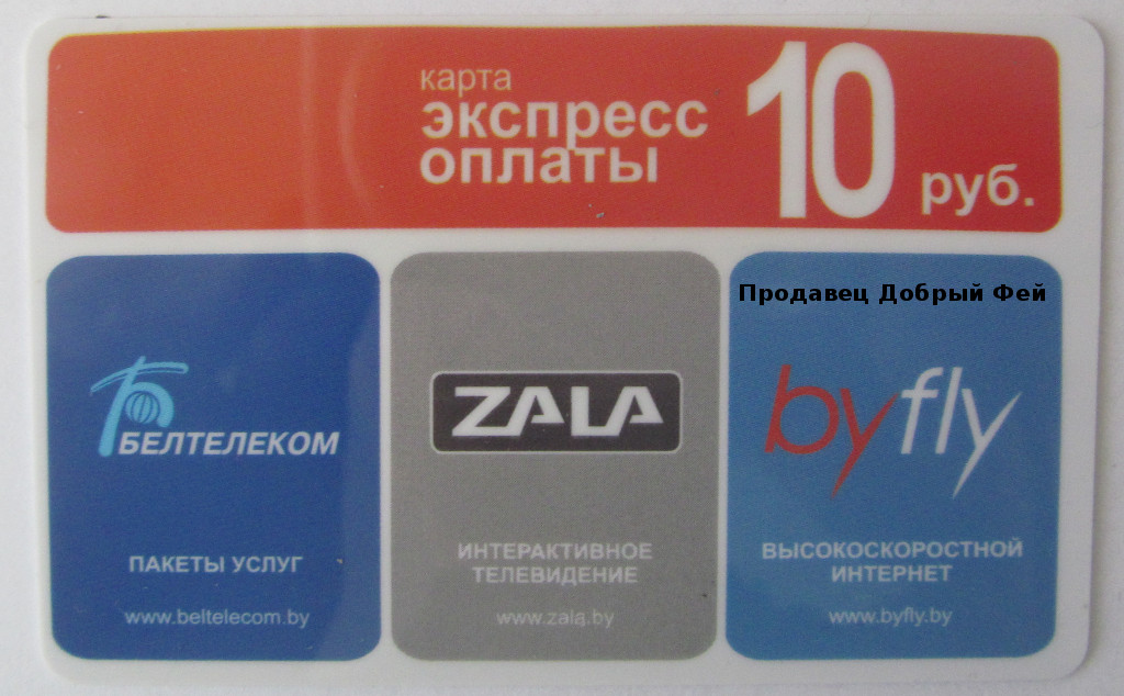 Byfly - 10 rubles. (Pre-paid card) ZALA services