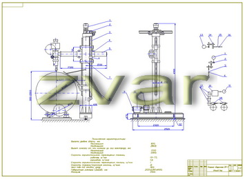 Drawing trolley welding cycle VT-1