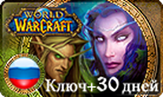 WoW standard (Ru) +30 days (BC+LK+Cat+MoP+WoD included)