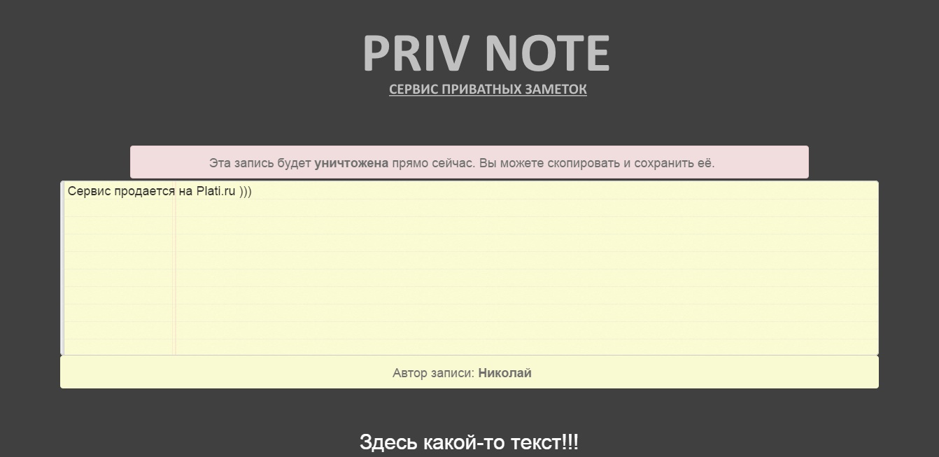 Service of Private Notes PRIVNOTE - Borrow niche in Russia