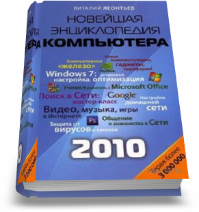 The Ultimate Encyclopedia PC