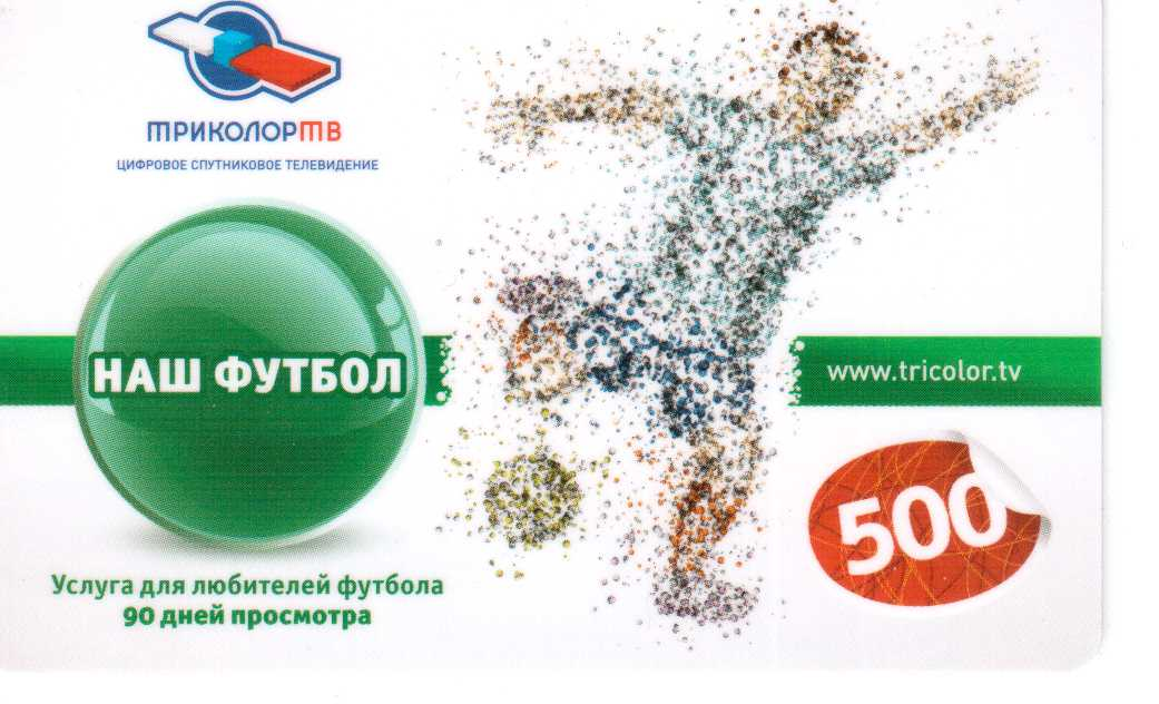 "Tricolor ""OUR FOOTBALL"" (3 months) from the official dealer"