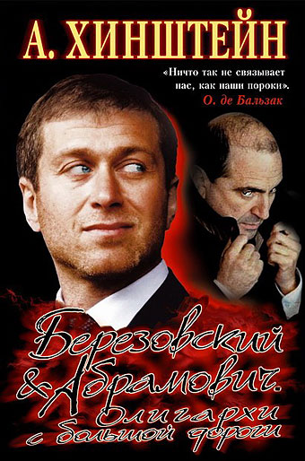 Berezovsky and Abramovich. Oligarchs from the main road.