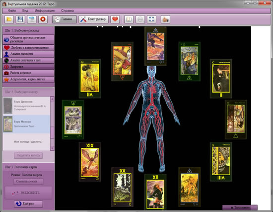 Virtual Tarot fortune teller