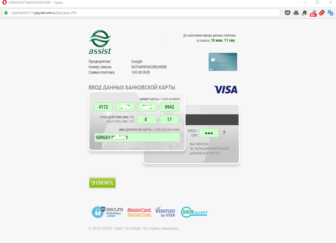 1 $ - 3000 $ VISA (RUS EUR Bank) Adwords stim Pai-Pal