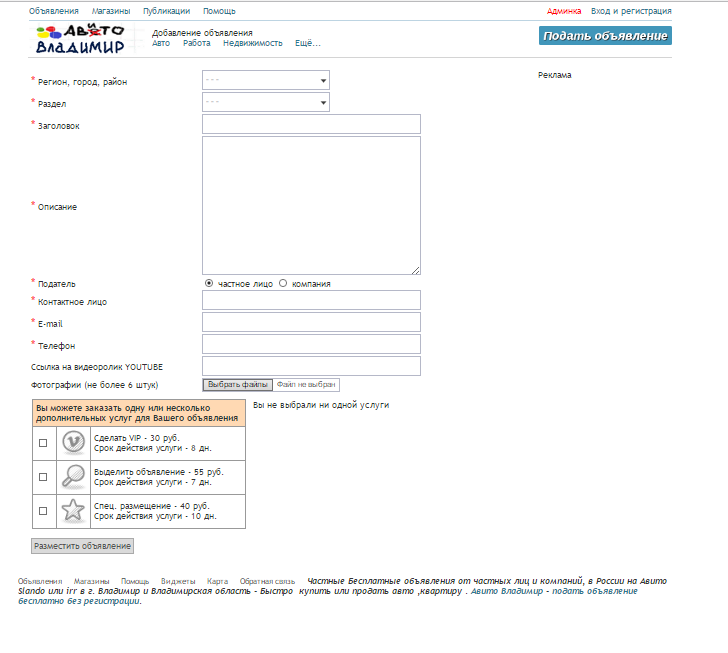 Доска объявлений сландо санк петербург доска бесплатных объявлений в пинске