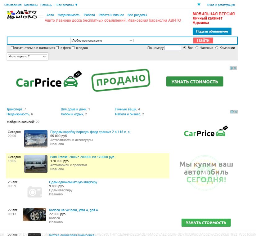 7f7b6bb86ef5 Купить онлайн товар - Скрипт доска объявлений дизайн Avito дешево ...