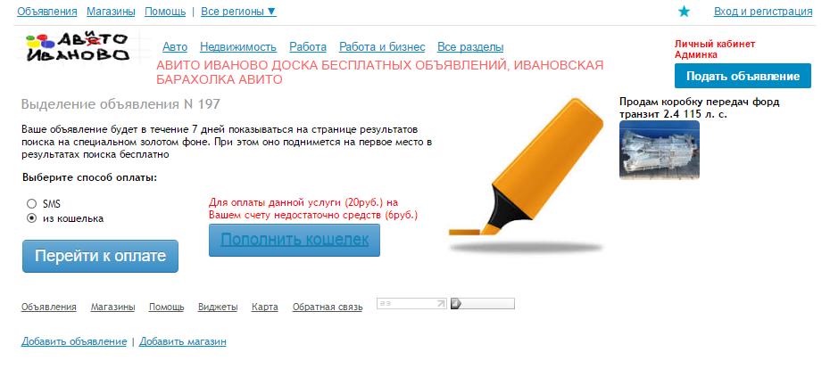 Скрипты доска объявлений для web-дизайнер доска объявлений юрист