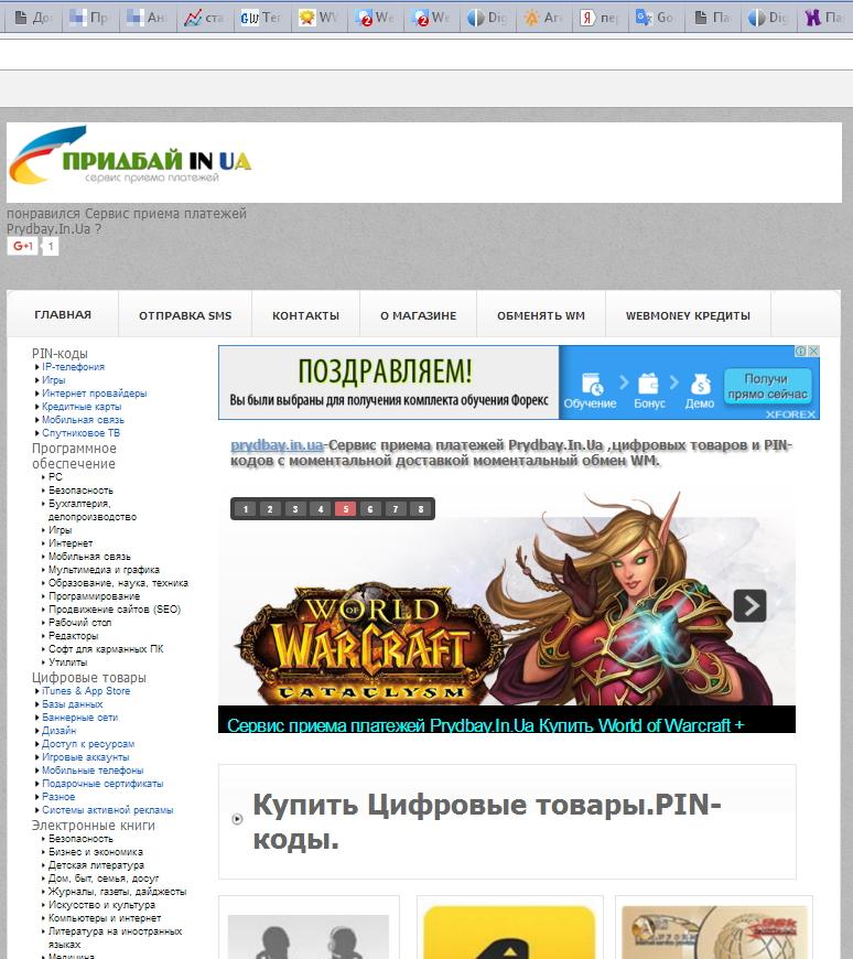 Магазин цифровых товаров forex forex trading system trend imperator v2 скачать
