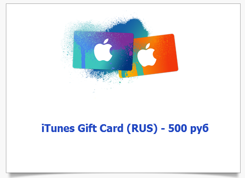iTunes Gift Card (Russia) - 500 руб. - гарантия