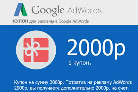 Promotional code Google AdWords (nominal 2000 R) Russia