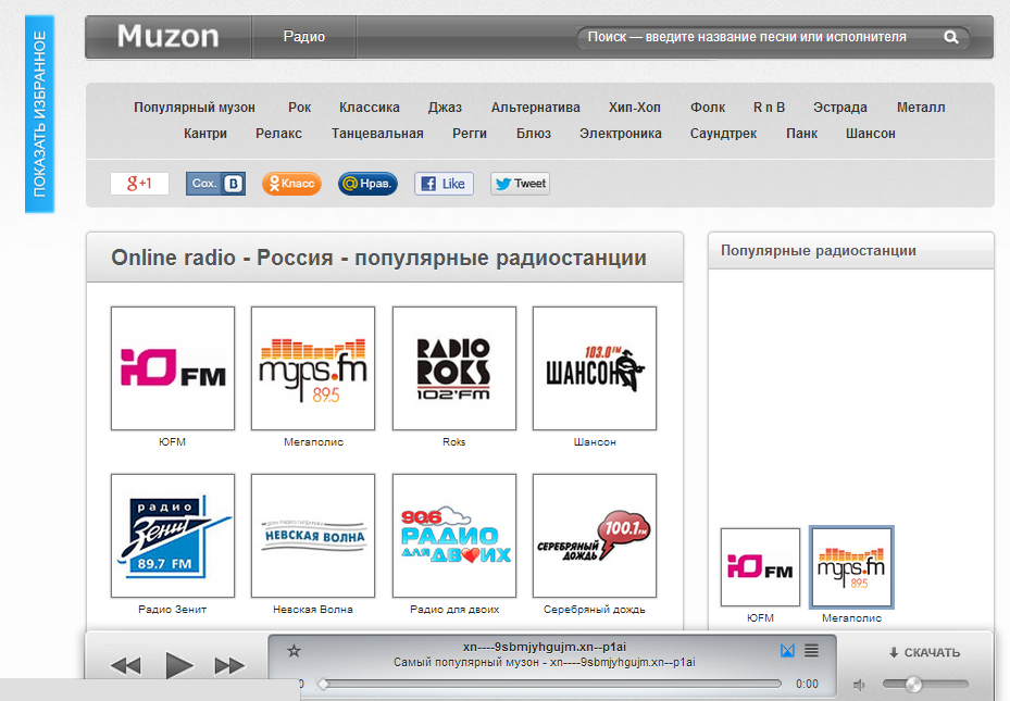 The script and music portal it is online radio