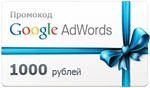 Promotional code Google AdWords (nominal 1000 R) Russia