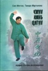 Zhong Yuan qigong. A book for reading and practice. 1 s