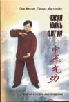 Чжун Юань цигун. Книга для чтения и практики. 2 ступень