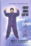 Zhong Yuan qigong. A book for reading and practice. 3 s
