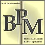 Ключ для BookProtectMaker