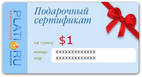 купить бонус код plati