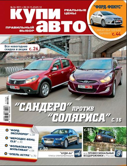 Buy cars (2011 / December - 2012 / January)