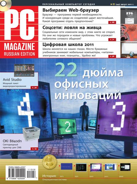 PC Magazine №8 (August / 2011 / Russia)