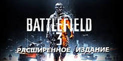 BATTLEFIELD 3 ™ (Expanded Edition) Origin Account
