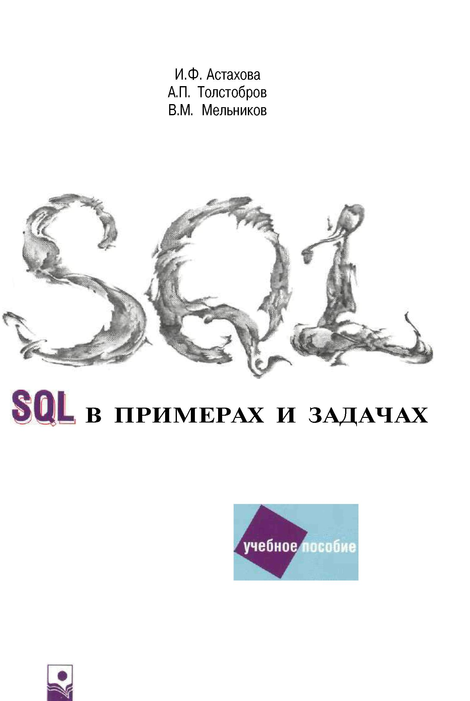 SQL examples and problems
